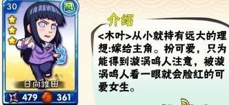 三星 鸣人/《我是火影》漩涡鸣人配缘三星卡:日向雏田/我