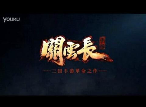 《关云长》宣传片震撼上映
