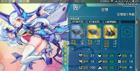 《战舰少女》3-4压制任务心得详解攻略