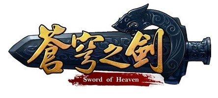 苍穹之剑小秘书系统图文介绍_苍穹之剑专区