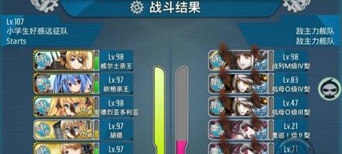 《战舰少女》升级攻略 怎样快速升到26级