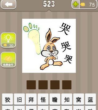 兔尺子猜成语_尺子简笔画