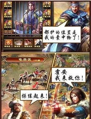 《天将雄师》手游中期武将详细解析