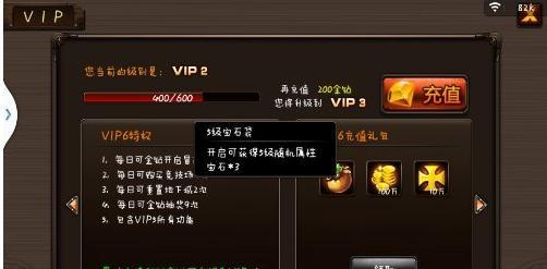 《格斗之皇》VIP各等级福利图文表