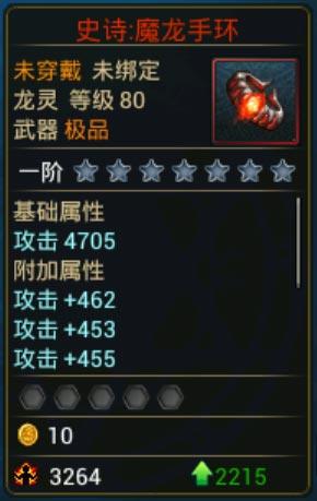 《时空猎人》龙灵武器80级魔龙手环属性一览