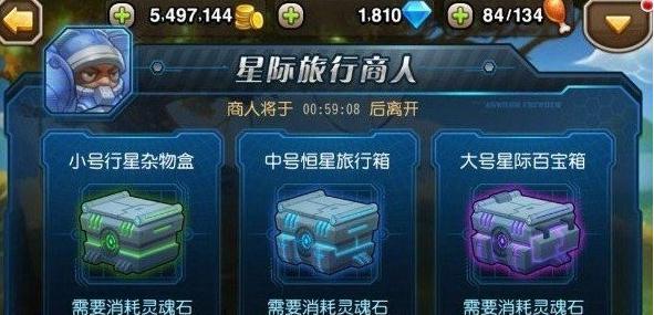 《刀塔传奇》星际旅行商人宝箱攻略 宝箱怎么开启