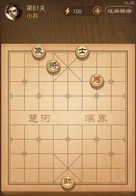 《天天象棋》楚汉争霸第81关正确操作攻略