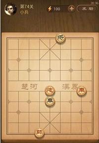 《天天象棋》楚汉争霸第74关怎么过说明