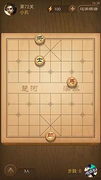 《天天象棋》楚汉争霸第72关通关攻略