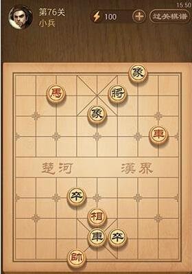 《天天象棋》楚汉争霸第76关获胜成功解析