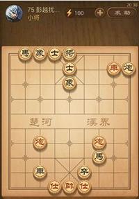 《天天象棋》楚汉争霸第75关快速通过心得