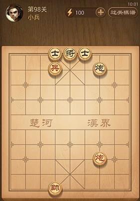 《天天象棋》楚汉争霸第98关怎么过深度解析