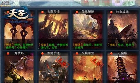 《天子》手游万魔塔全新玩法超强震撼出世