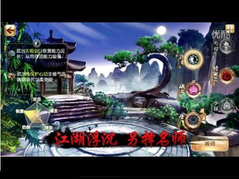 《九阴》五月大型资料片宣传视频