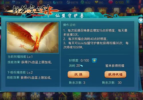 蓝港《新苍穹之剑》版本更新 玩转仙宠乐园