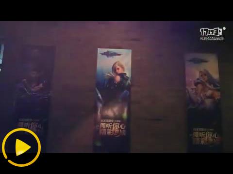 《剑与魔法》首届玩家见面会视频曝光