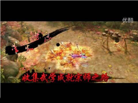 《九阴》手游新版本武林至尊宣传视频