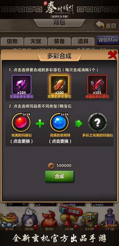 《新秦时明月》新增宝石系统揭秘