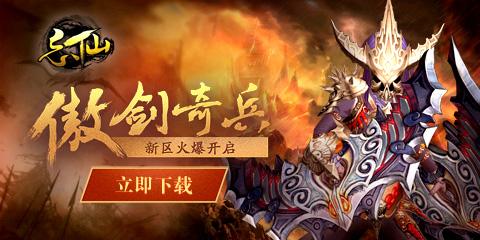 《忘仙》10月14日新服傲剑奇兵开启