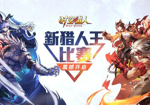 战火点燃激情 《时空猎人》新猎人王决赛开启