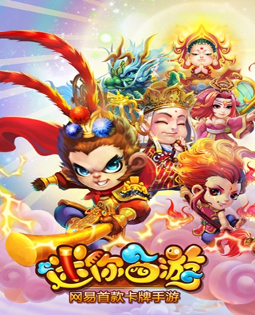 《迷你西游》9月16日公测增开服务器活动